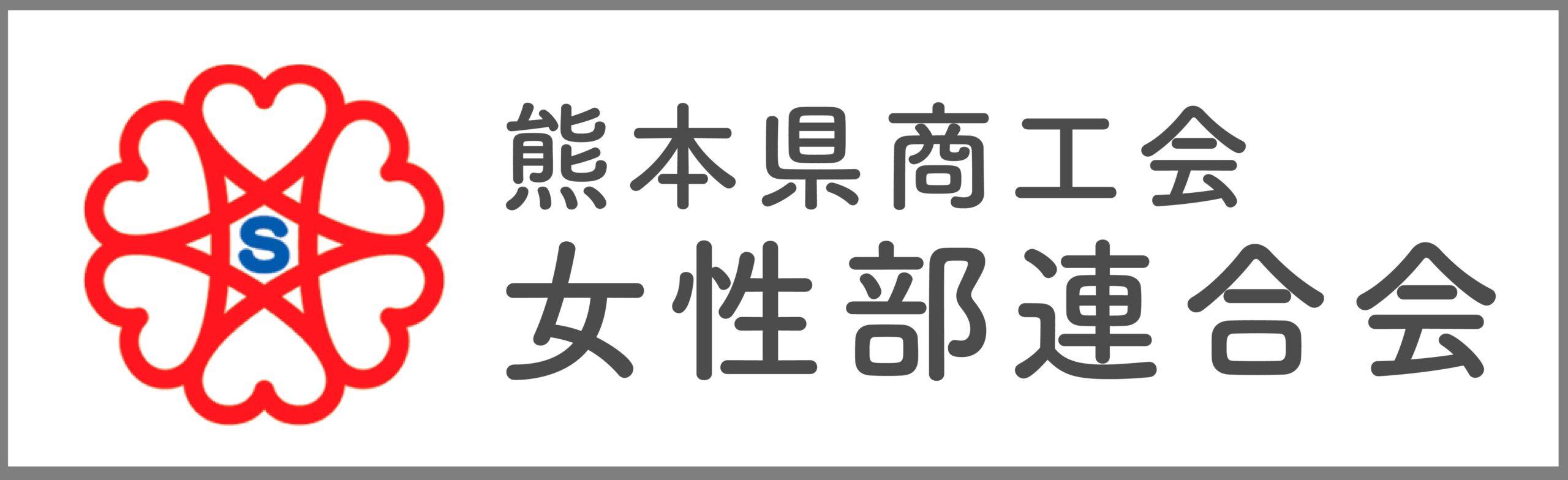 熊本県商工会女性部連合会ホームページ